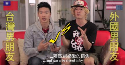 台灣男朋友vs外國男朋友