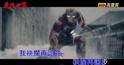 如果《復仇者聯盟2》是個台灣鄉土劇的話,這就會是它的超猛主題曲。
