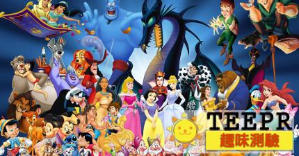 讓我們用星座來猜猜看你最喜歡哪一部《迪士尼動畫》。