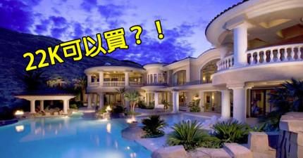 這家公司讓你就算只領22k也可以買下豪宅!但有一個很重要的條件...