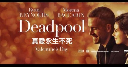 今年比《手札情緣》浪漫百倍的愛情電影《死侍》已經讓很多女生都吵著要男友帶她們去看了!男生要追到女友就靠這一部!