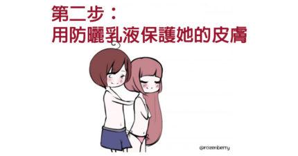 9個簡單步驟讓女友在「這個夏天過後」直接哭著說要嫁給你!