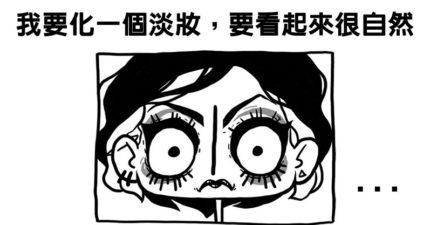 15張「女孩都不敢說出口」的日常煩惱漫畫