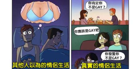6個很多人都誤解的雙性戀「其他人眼中的 VS 真實的」漫畫。別再傻傻以為懂他們了!