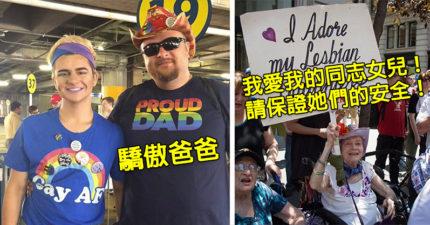 20張全世界家長該學習的「站出來支持同志子女的爸媽」同性自豪月感動溫馨照。