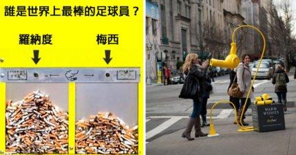 29個證明創意能改變世界的「超洗腦街頭創意廣告」