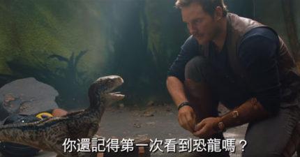 《侏羅紀世界2:殞落國度》最新中文預告片,暖到忽然想養恐龍寶貝了!