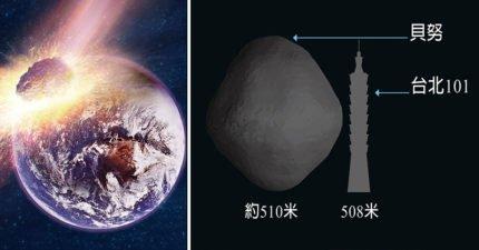 末日即將到來,「跟101一樣大」小行星將撞擊地球!科學家:可能無法阻止…