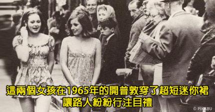 20張現在看起來超正常過去卻是不允許的「歷史照片」,女生以前只要露腿就GG了…
