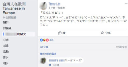 被中國網軍入侵洗版!海外台灣人聯合用「注音文」防諜:ㄖㄣˊㄖㄣˊㄧㄡˇㄗㄜˊ!