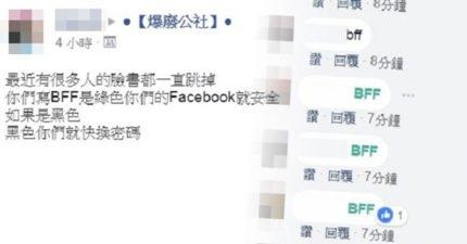 臉書打「BFF」是黑字就準備辦新帳號,一堆婆媽「狂洗版」真相讓自己糗到爆!