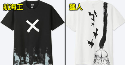「UNIQLO×週刊少年Jump 50周年」世紀合作推出「UT系列T恤」!《火影》等「20多部作品強勢登場」買不到就要等下一個50年囉