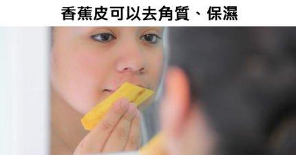 香蕉皮吃完先別丟!10個小資女也能輕鬆做到「天然美容秘訣」