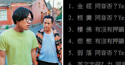你說話有台灣腔嗎?8個「基本發音檢測題」讓台人崩潰:都中了