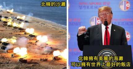 10個川金會的超詭異時刻 川普肖想北韓海灘:那裡很適合蓋飯店!