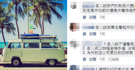 10大旅遊業「台客超狂客訴理由」 為什麼海豚灣沒海豚?