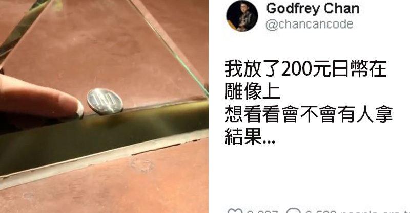 老外放200元測試日本人誠實度!結果遠遠「超越人性極限」