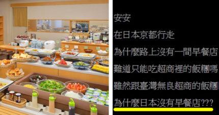 每天早上只能吃超商飯糰 他好奇問:「日本都沒開早餐店?」