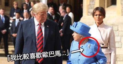英女王因為身分不能直說 只好偷偷以「胸針穿搭」反擊川普!