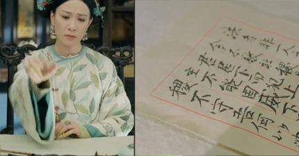 《延禧》嫻妃弟弟入獄 手寫家書「出自仙女級書法師之手」下秒直接被扔地上