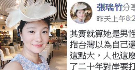 台資深女星嫁中國富商狂批「蔡英文長好抱歉」 發文澄清後又反酸:是台灣自己不爭氣!