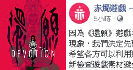 《還願》在台灣也下架!深夜STEAM上無預警消失 赤燭急發「主動下架內幕」聲明