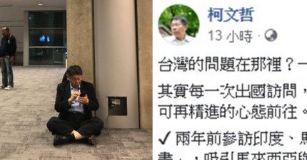 柯文哲坐地充電被罵「演很大」 他PO「政績成績單」回嗆酸民:台灣社會很假掰!