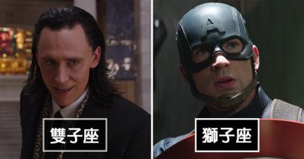 《復仇者聯盟》成員中的「12星座代表」!網友:超準...但鋼鐵人不行
