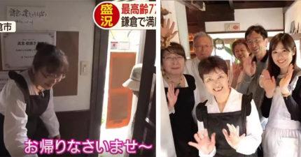 日本平均70歲「阿嬤女僕店」每天座無虛席!「2大優點」屌打年輕妹子...她:生命有了意義