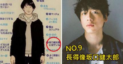 日雜公佈理想男友的「42條嚴格規定」引發熱議 只能「獅子座O型」網無奈:註定單身!
