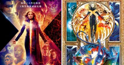 24款「想貼滿整個房間」的《X戰警:黑鳳凰》海報 中國鐵粉自製「東方版」太夢幻!