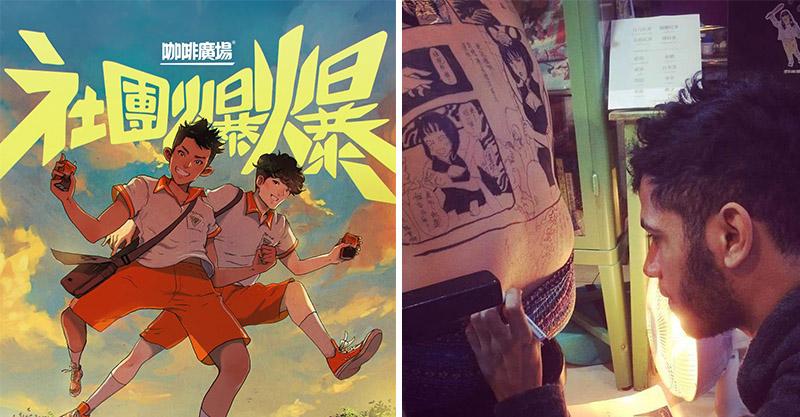 巴西漫畫家畫出「一生必做一次」的超熱血漫畫 主角竟然是台灣高中生?
