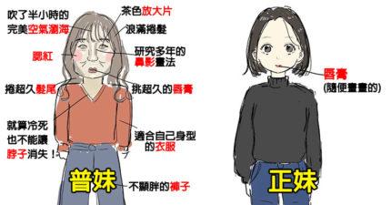 插畫家畫出「正妹VS普妹」的差異圖 中肯内容引上萬轉發:真的是這樣QQ