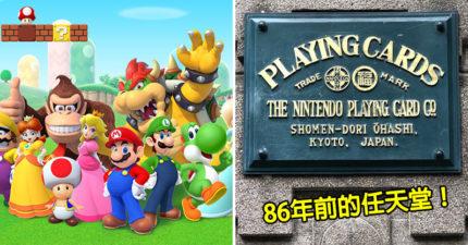 「任天堂總部」將被改造成飯店!「86前老招牌」證明當時甚至不是遊戲公司