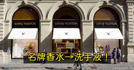 法國LVMH集團宣布「即刻投入防疫」 香水生產線「改做洗手液」網推爆!