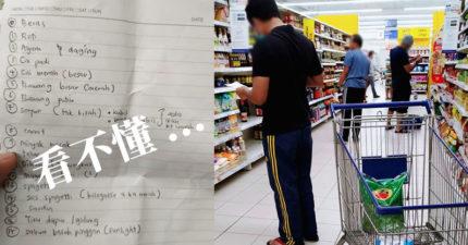 馬國推「只准男人購物」政策!老公「分不出來青菜」集體崩潰