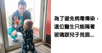 醫生難得休假卻只能「隔著玻璃」跟1歲兒手貼手:我怕病毒傳染他!