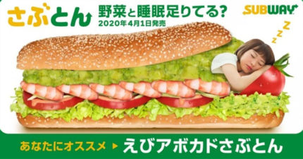 日Subway推出「潛艇堡睡袋」加碼汽水眼罩 網笑翻:太ㄎㄧㄤ啦!