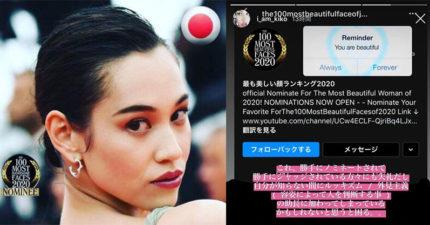 水原希子上榜「百大美女」排行 卻發文公開怒批:超沒禮貌!