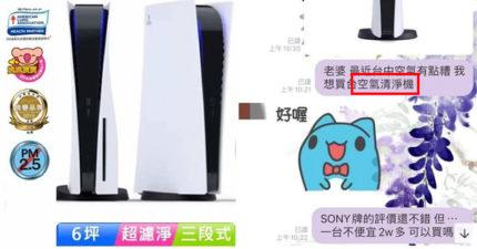 地方老公「想買PS5」怕被罵 P成「各種家電」老婆秒說好!