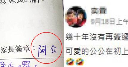 公公幫簽聯絡簿「寫阿公」差點笑瘋 老師超猛字跡嚇壞眾人