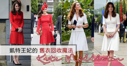 凱特王妃的15套「舊衣回收」魔法 「一件穿5年」難怪好感度最高!