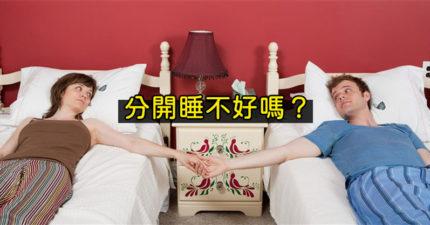 離婚的前兆?日本夫妻告訴你4個「分開睡的好處」...少吵很多架!