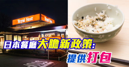 日本奇特文化?「餐廳可打包」竟上新聞 網:以前全國都不行