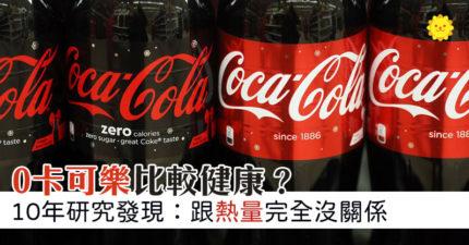 「0卡可樂」喝心安?研究發現「根本沒差」:其實都一樣!