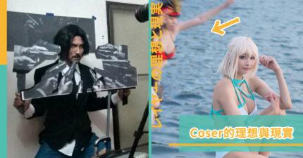 教練...我想拍美照!Cosplay的「理想與現實」 低成本拍出特技級劇照