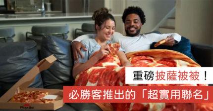 必勝客推聯名「超重磅披薩被被」 「價格曝光」果然真材實料!