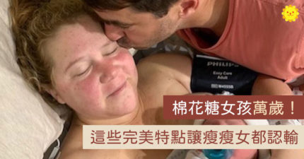 男人們分享6個「被棉花糖女孩吸引」原因...光抱抱就超幸福❤