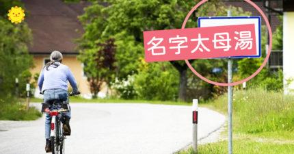 「法金鎮」名稱太母湯!網友湧入朝聖 居民受夠被嘲:將改名