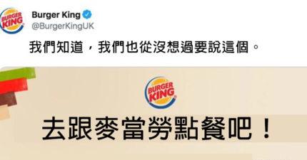 漢堡王叫客人「去買麥當勞」?超大方貼文內容讓粉絲好佩服!
